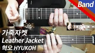 혁오 - 가죽자켓 | 밴드 커버