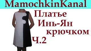 Платье Инь Ян крючком Вяжем образец Ч.2