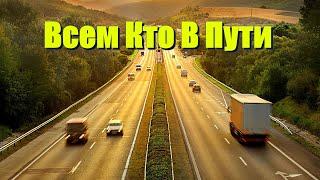Обалденная ПЕСНЯ! Послушайте! Всем, Кто в Пути! смотреть онлайн в хорошем качестве бесплатно - VIDEOOO