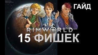 Руководство RimWorld   15 приёмов и фишек в игре гайд