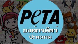 PETA องค์กรพิทักษ์สัตว์ 'ปะทะ' วงการเกม