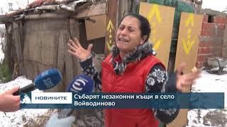 Събарят незаконни къщи в село Войводиново
