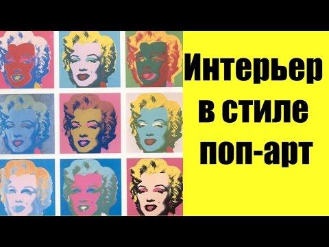Интерьер в стиле поп-арт | ДОМ ДИЗАЙН ИНТЕРЬЕР