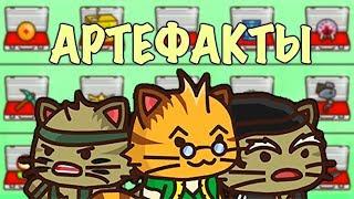 Ударный отряд КОТЯТ из STEAM | ВСЕ АРТЕФАКТЫ | Мультик ИГРА Strike Force Kitty