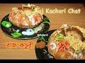 RAJ KACHORI CHAAT | বাড়িতে সহজেই বানিয়ে ফেলুন রাজ কচুরী চাট