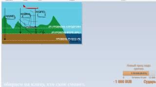 Обучение диспетчера - Давления, эшелон и высота перехода.  Серия 3