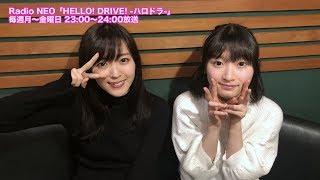 Radio NEO「HELLO! DRIVE! -ハロドラ-」 出演:鈴木愛理・宮本佳林(Juice=Juice) 2018年3月5日(月)23:00-24:00 放送 番組ホームページ: ...
