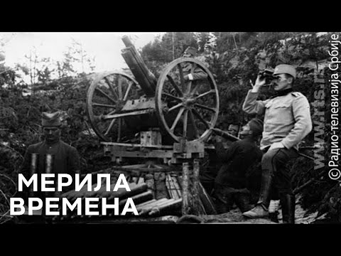 Serbia in the Great War