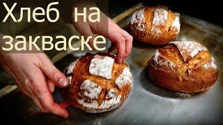 Хлеб на закваске Выпечка ремесленного хлеба