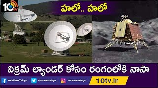 NASA helping ISRO: Establish Communication with Lander Vikram  News
