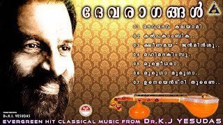 Devaragangal |K.J Yesudas Carnatic Classical Music Songs|Dasettan Tharangini Songs 2017