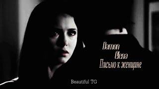 Damon & Elena » Письмо к женщине