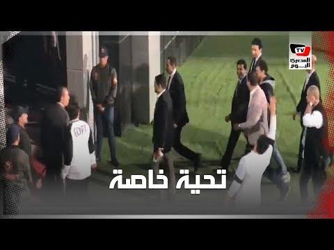 تحية خاصة من الجماهير لوزير الشباب وشوقي غريب وفضل ورئيس اتحاد الكرة  - 22:59-2019 / 11 / 19