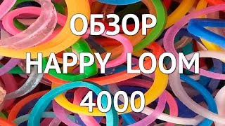 Обзор Happy Loom 4000, Rainbow Loom bands - цветные резиночки для плетения от Анны