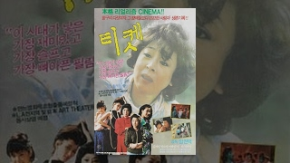 Download Video 티켓(1986) / Ticket (Tiket) MP3 3GP MP4