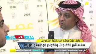 تصريح عادل عزت بعد اعلان حملته الإنتخابية لرئاسة اتحاد القدم