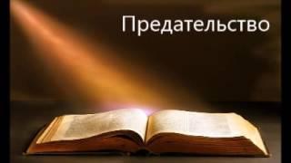 Игорь Цыба. О предательстве