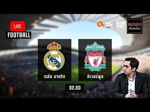 """ดูบอลสดกับ """"โค้ชโจ้"""" : เรอัล มาดริด 3-1 ลิเวอร์พูล ยูฟ่าแชมเปี้ยนส์ลีกพากย์ไทย  6-4-64"""