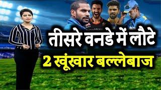 तीसरे वनडे में श्री लंका का सुफड़ा साफ करने के लिए भारतीय टीम में लौटे 2 खूंखार खिलाड़ी | Ind v SL
