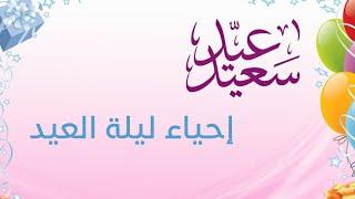 إحياء عبادي ليلة عيد الفطر