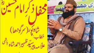 syed zaheer ahmad hashmi in shah pur city mehfil e zikr e imam husain