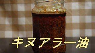キヌアラー油