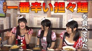 やっぱアレアレアだね!vol.51 新感覚の担々麺と激辛チャレンジアイドル 谷麻紗美 動画 25