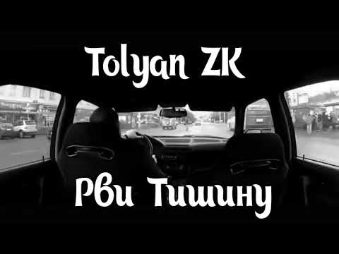 Tolyan ZK - Рви Тишину