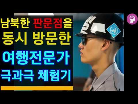 남북한 판문점을 방문한 여행전문가의 극과극 비교체험기