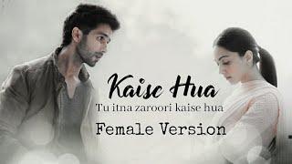 Kaise Hua Female Version Lyrics | Kabir Singh | Shahid K, Kiara A
