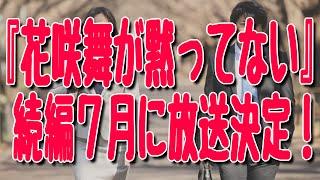 杏が主演の『花咲舞が黙ってない』続編7月に放送決定! 前作に続き高視聴...