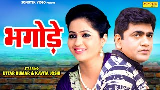 Bhagode | Uttar Kumar (Dhakad Chhora) | Kavita Joshi | Haryanvi Films | Sonotek Film