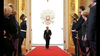 Инаугурация Владимира Путина в Кремле
