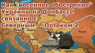 Украина обостряет конфликт в войну на Донбассе именно в момент достройки Северного потока 2 новости