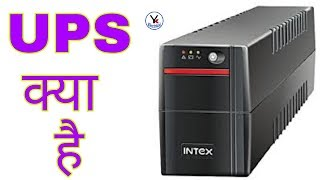 What is UPS | Where is usese in Hindi | YK Electrical