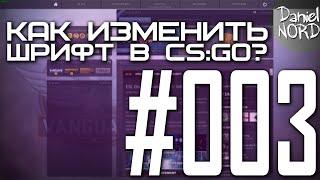 Как сменить шрифт в CS:GO? [Урок #3]