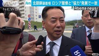 北朝鮮副首相ロシア閣僚と会談 協力関係発展で一致(19/09/05)