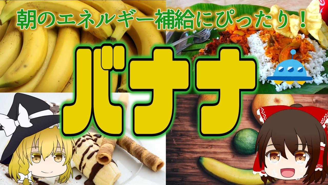 【ゆっくり解説】バナナの栄養について解説します。