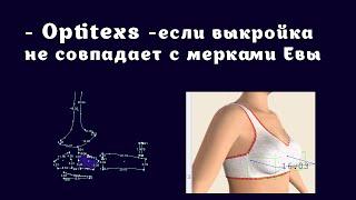 Optitex - если выкройка не совпадает с мерками манекена.