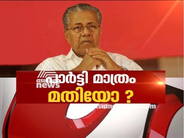 Pinarayi Vijayan skip State School Kalolsavam inaugural ceremony | Asianet News Hour 06 Jan 2018