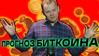 Точный прогноз курса Биткоина | Новости криптовалют | Биткоин прогноз