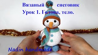 Снеговик крючком. Вязаный снеговик. #вязаныйснеговик  #снеговиккрючком #smowman (Урок1 Тело, голова)