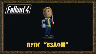 Fallout 4 - Пупс Взлом
