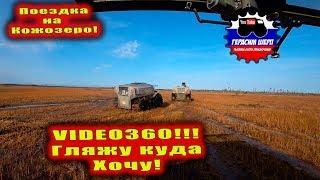 Видео 360!!! Едем на Кожозеро 12 вездеходов! Болотное болото!