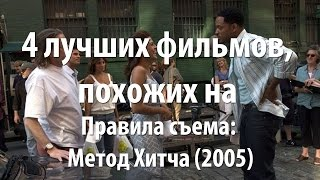 4 лучших фильма, похожих на Правила съема: Метод Хитча (2005)