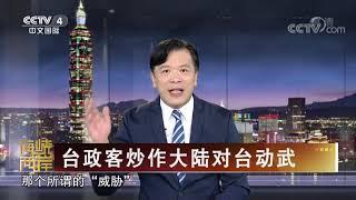 《海峡两岸》 20200531| CCTV中文国际