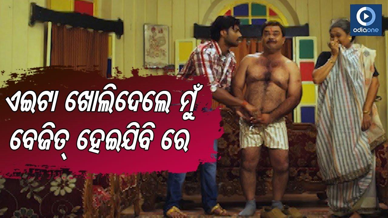 ଏଇଟା ଖୋଲିଦେଲେ ମୁଁ ବେଜିତ ହେଇଯିବି ରେ    Sambit Acharya Movie Scene    Salil Mitra   OdiaOne