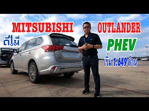 MITSUBISHI OUTLANDER PHEV อะไรเด่น เรามีคำตอบ!?!