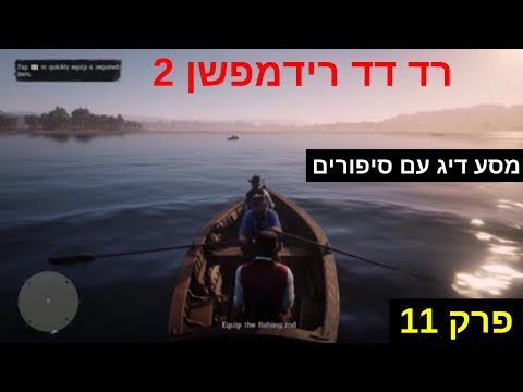 Red Dead Redemption 2 - דיג באגם