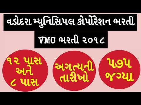 VMC Recruitment 2018 | Vadodara municipal Bharti| Gujarat Government Job |Knowledge Guru